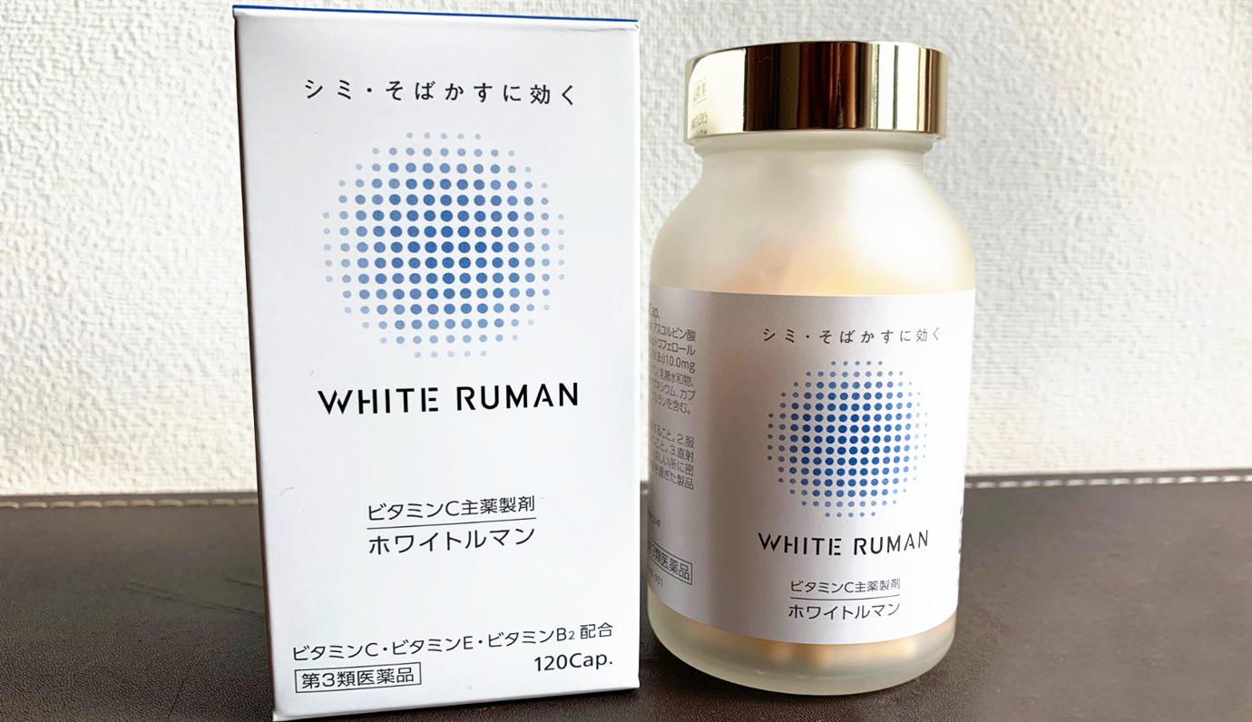 ホワイトルマン 画像