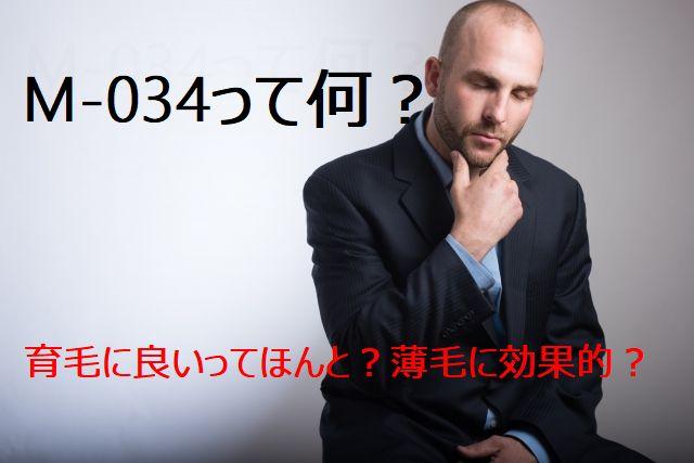 M-034ってなに?